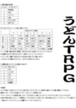 うどんTRPG 基本ルールブック