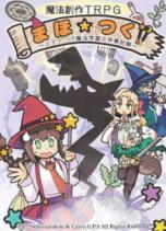 魔法創作TRPG まほ☆つく!! ~エメトリア魔法学園の卒業試験~