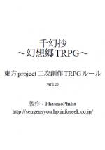千幻抄 ~幻想郷TRPG~