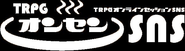 TRPGオンラインセッションSNS|略して「TRPGオンセン」